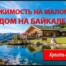 Дома на Байкале / Коттедж на Байкале / Бухта Мандархан