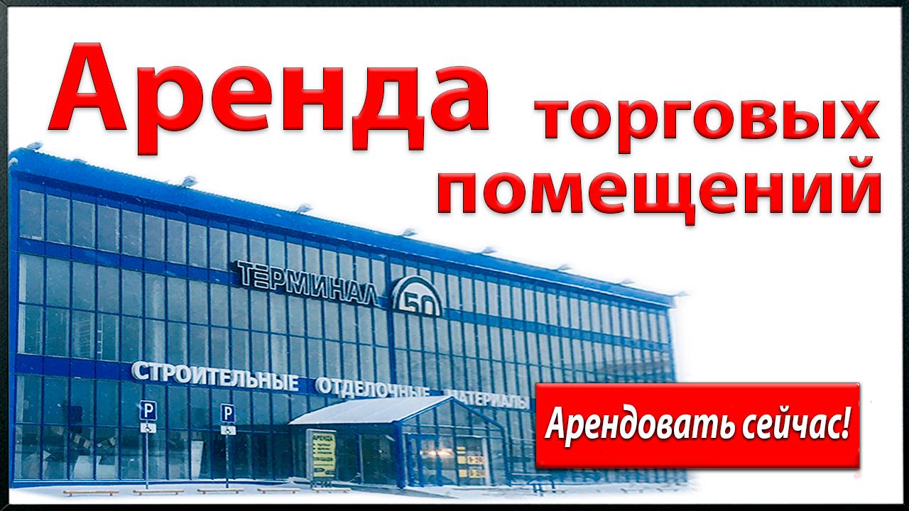 """ТЦ """"Терминал 50"""" Аренда Торговых Помещений"""