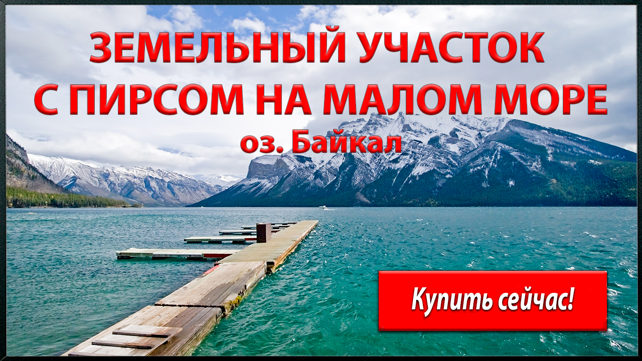 Купить недвижимость на Байкале/ Земельный участок с пирсом и пляжем/ Слюдянский район